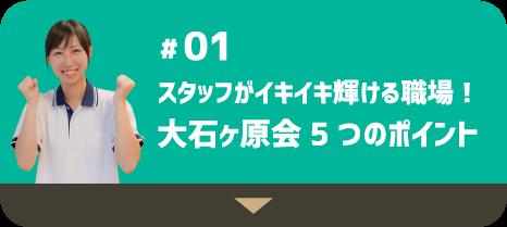 大石ヶ原会5つのポイント