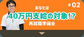 40万円の準備金